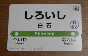 shiroishi_orangecard.jpg
