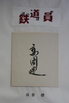 takakuraken_sign.jpg