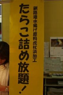 tarako_tumehodai.jpg