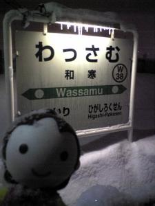 wassamu_heiei.jpg