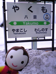 yakumo_heidi.jpg
