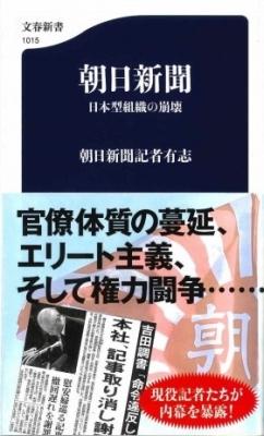 150212朝日新聞-日本型組織の崩壊2
