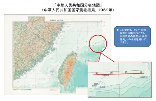 150318水閒政憲尖閣地図3