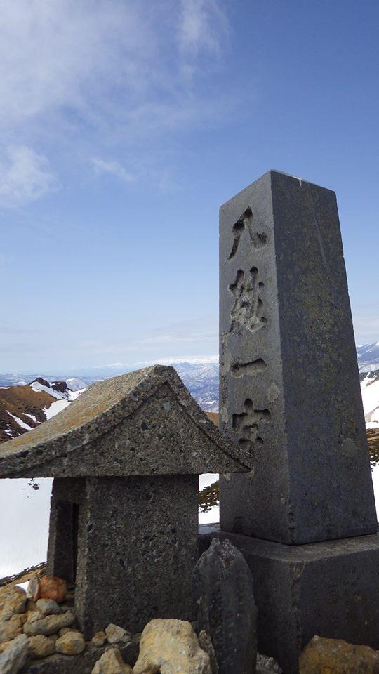 安達太良山山頂 『八紘一宇』