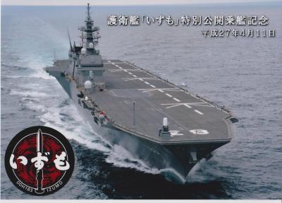 150411護衛艦いずも・記念