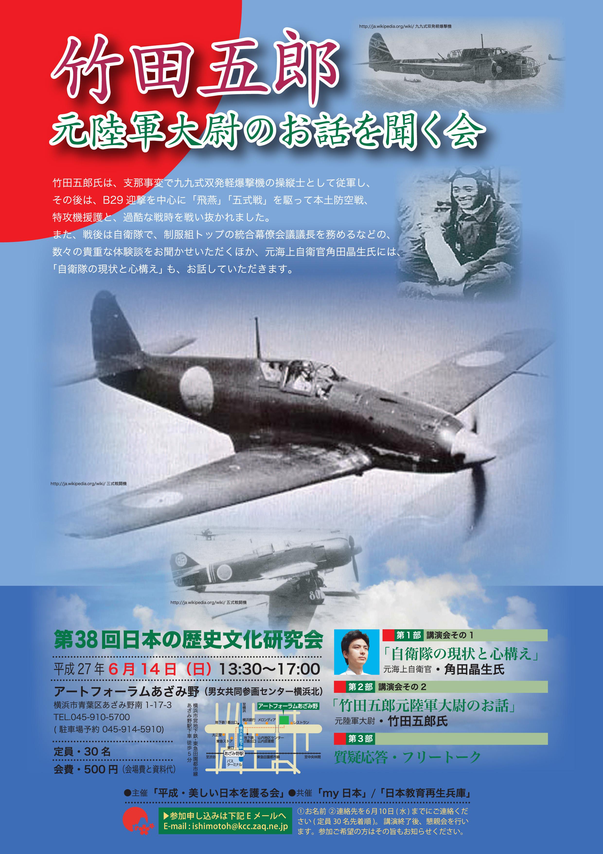 第三八回日本の歴史文化研究会【...