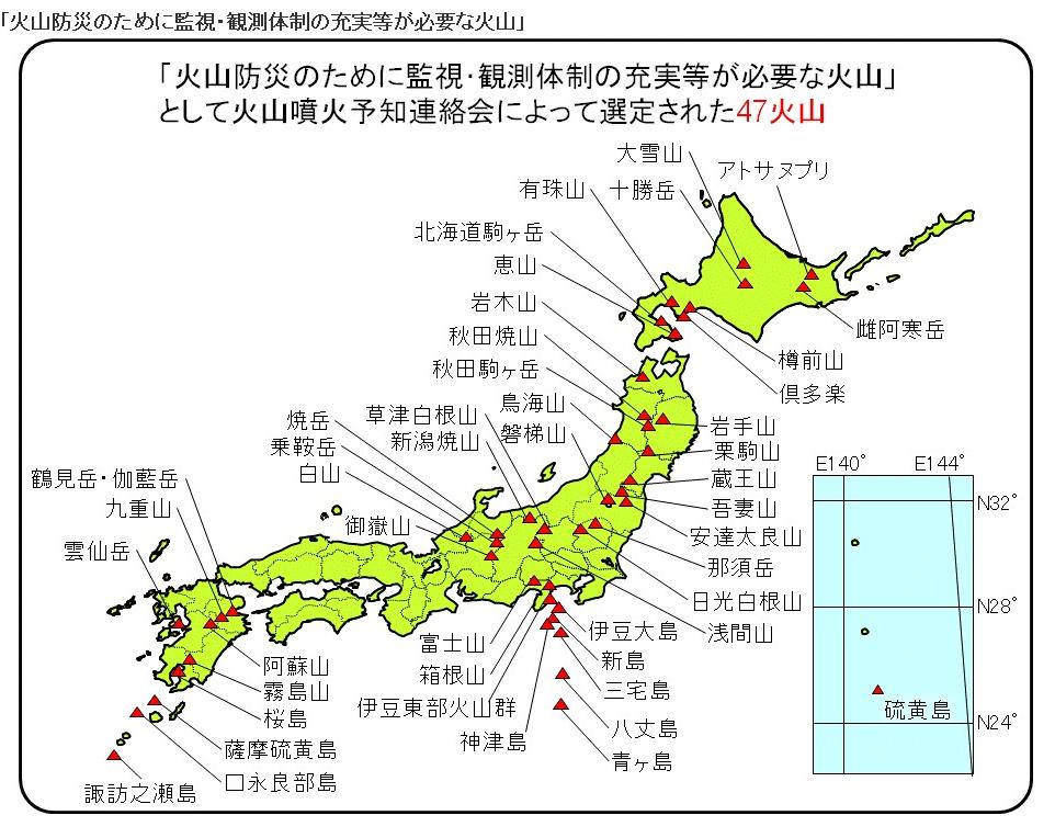 47火山気象庁