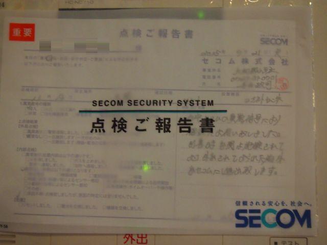 s-P7218073セコム