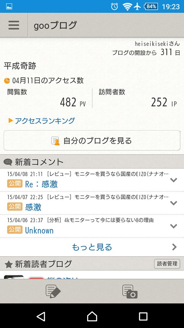 Screenshot_2015-04-12-19-23-01.jpg