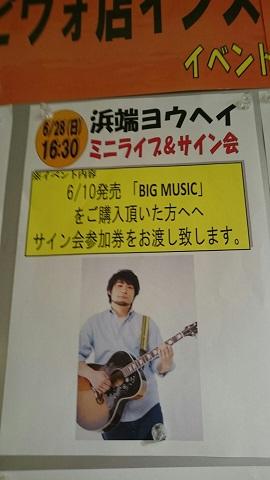 20150628 タワレコ札幌ピヴォ店2