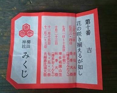 20150712omikuji.jpg