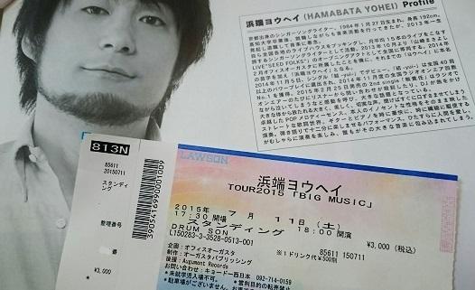 20150711 ticket