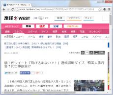 """橋下氏ツイート「飛び込まないで!」道頓堀川ダイブ、韓国人旅行客?死亡事故受け/18歳の韓国人旅行客とみられる男性が大阪・ミナミの道頓堀川に飛び込み、死亡した事故を受け、橋下徹大阪市長は1日、自身のツイッターで「飛び込みは止めて下さい」とつぶやき、注意を呼びかけた。◆ 死亡事故を受け、フォロワー(読者)が橋下氏に「道頓堀川に飛び込んで亡くなられる方が後を絶ちません。汚泥のせいで亡くなられるのではありませんか?」とツイートして質問。橋下氏は「『平成の太閤下水』(※水質浄化のために市が新設する約4・7キロの下水道管)と高度処理下水の組み合わせでAランクの水質を目指します」と、施策をPRした上で「ただ飛び込まれた方は心不全とも聞いております。飛び込みは止めて下さい」と続けた。 ◆ 事故は1日午前0時すぎ、大阪市中央区心斎橋筋の橋から、男性が道頓堀川に飛び込み、約4時間半後に搬送先の病院で死亡した。大阪府警南署によると、男性が所持していたパスポートから18歳の韓国人旅行客の男性とみられる。◆ ツイッターではまた、大みそかに大阪城を訪れながら、天守閣が休みで入れなかったというフォロワーから「年末に開けられないか」との""""陳情""""を受け、「1月1日は天守閣と天王寺動物園は営業することに決めました」と、すかさず自身の手腕をアピールしつつ、「31日は閉まっていましたか。確認します」と応じた"""