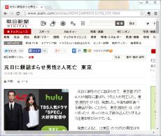 元日に餅詰まらせ男性2人死亡 東京/元日に餅をのどに詰まらせて、東京都内で6人が病院に運ばれ、うち2人が死亡した。東京消防庁が1日、発表した。今後も餅を食べる機会が多いことから、東京消防庁は、小さく切ったり、ゆっくりかんで飲み込んだりするよう注意を呼びかけている。◆ 発表によると、江東区の70代の男性は午後0時半ごろ、自宅で、餅をのどに詰まらせて、心肺停止状態になり死亡した。国分寺市の80代の男性は正午ごろ、自宅で餅をのどに詰まらせ、病院に運ばれたが、その後死亡が確認された。1日午前0時~午後5時に、この2人を含め男性4人、女性2人が搬送された。全員50代以上で、70代と80代が各2人だった。◆ 東京消防庁は、食べ方の他に、高齢者や乳幼児と食事をする際には様子を見るようにすることなどを呼びかけている。