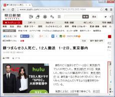 餅つまらせ3人死亡、12人搬送 1・2日、東京都内/餅をのどに詰まらせて1~2日に東京都内で3人が死亡した。東京消防庁が2日、発表した。他に12人が搬送されており、東京消防庁は、餅を食べるときは小さく切ったり、ゆっくりかんでのみ込んだりするよう注意を呼びかけている。◆ 発表によると、2日午前7時半ごろ、足立区の60代男性が自宅で餅をのどに詰まらせて病院に運ばれたが、その後死亡が確認された。1日には江東区の70代の男性と国分寺市の80代の男性が、いずれも自宅で餅をのどに詰まらせて死亡した。◆ 1日午前0時~2日午後6時に都内で、この3人を含め男性12人、女性3人が搬送された。全員50代以上で、70代が5人と最も多く、次いで80代と60代がそれぞれ4人だった。◆ 東京消防庁は、餅の食べ方以外にも、高齢者や乳幼児と食事をする際には注意して様子を見るよう呼びかけている。