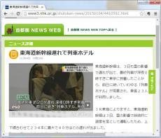 【ニュース】<東海道新幹線遅れで列車ホテル> 東海道新幹線は、3日も雪の影響で遅れが出て、最終列車が深夜0時すぎに東京に到着し…「列車ホテル」が用意され…