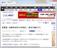 首都高、本線料金所5か所廃止…東京五輪までに/国土交通省は、2020年の東京五輪・パラリンピック開催までに、首都高速道路の5か所の本線料金所を廃止する方針を固めた。◆ 阪神高速道路の6か所も撤去する。国内外から多くの旅行者が訪れることから、高速道路上での料金支払いに伴う渋滞を減らすねらいがある。◆ 首都高と阪神高速では現金払いの場合、原則的に入り口で料金を支払う。◆ 本線上の料金所は、複数の入り口から入った車から一括して徴収するために設置されている。例えば、首都高の大井本線料金所は、羽田空港方面から有明方面に向かって5か所の入り口から入った車を対象にしている。◆ 自動料金収受システム(ETC)搭載車は本線上の料金所を使う必要はないが、安全のために減速して通過することになっている。これが渋滞の原因にもなっている。