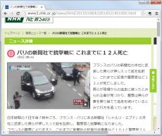 パリの新聞社で銃撃戦に これまでに12人死亡/フランスのパリの新聞社の本社に武装した男らが押し入って銃を乱射し、これまでに記者や警察官など12人が死亡しました。◆男らが現場からの逃走に使ったとみられる車が見つかり、警察は男らが車を乗り捨てて逃走を続けているとみて行方を追っています。◆日本時間の7日午後7時半ごろ、フランス・パリにある新聞社「シャルリ・エブド」の本社に武装した男らが押し入って銃を乱射し、警察官と銃撃戦になりました。◆フランスの警察によりますと、これまでに新聞社の記者や従業員など10人と警察官2人の合わせて12人が死亡し、けが人については当初発表していた人数を修正し、8人だとしています。◆現地メディアによりますと、新聞社の近くにいた男性は「2人の黒いフードをかぶった男たちが自動小銃を持って新聞社のビルに入った。そして数分後に激しい銃声が聞こえた」と話しているということです。◆またAFP通信が警察の話として伝えたところによりますと、襲撃した男たちは「預言者の敵討ちだ」と叫んでいたということです。◆男らが現場から車に乗って逃走し、警察によりますと、新聞社から北東におよそ5キロ離れた場所で男らが逃走に使ったとみられる車が見つかりました。◆フランスのカズヌーブ内相は会見で、事件には3人の男が関わっていて行方を捜していることを明らかにしました。◆現地入りしたオランド大統領は「これはテロ行為だ」と述べ、犠牲者に哀悼の意を示しました。◆そして、「自由を尊ぶフランスでは断じて受け入れられない行為だ」と述べて、捜査に全力を挙げるよう指示しました。◆また、事件を受けてフランス政府はパリと周辺地域のテロ警戒レベルを最も高いレベルまで引き上げました。◆シャルリ・エブドは、毎週水曜日に週1回発行される新聞で、時事問題を風刺をきかせた漫画や記事で伝えることで知られています。◆7日に発売された最新号では「若者はジハードを好む」と題してイスラム教の聖戦を風刺する漫画が掲載されていました。◆現場となった新聞社とは◆乱射事件のあった新聞社「シャルリ・エブド」はパリの中心部にあります。◆周辺には18世紀の建物が並び、美術館や博物館が多く、観光客が訪れる地区もあります。◆時事問題を風刺をきかせた記事で伝えることで知られ、2006年2月、イスラム教の預言者ムハンマドを風刺する漫画を特集した際、イスラムの団体から「イスラム教への偏見を助長する動きだ」として非難を受けました。◆また2011年11月には、中東の民主化運動「アラブの春」の特集を組み、イスラム教の預言者ムハンマドを紹介したうえで、「これで笑わなければ、むち打ちの刑だ」というせりふとともに風刺画を掲載しました。◆週刊誌の発売直前にこの風刺画がホームページで紹介されると、新聞社には「イスラム教を侮辱する行為だ」として、さまざまな抗議や脅迫があり、火炎瓶が投げ込まれ建物の内部がほぼ全焼する事件もありました。◆さらに2012年9月にもムハンマドの風刺画を掲載し、預言者の裸の姿のほか、「笑い飛ばそう」という見出しをつけ、週刊誌の責任者は笑うことの自由は法律で認められ、暴力によって止められないというメッセージを寄せました。◆これに対しイスラムの団体から「イスラム教徒の感情を故意に害している」として強い非難を受けていました。◆仏の最近のテロ事件◆ヨーロッパでは、イスラム教の過激な思想に染まった人物が関与したとみられるテロ事件が起きています。◆去年5月、フランス出身の男がベルギーのブリュッセルにある「ユダヤ博物館」で銃を発砲し、4人が死亡しました。◆この男は、フランス南部のマルセイユで逮捕され、シリアで「イスラム国」の活動に参加していたことが分かっています。◆また、おととし3月には、国際テロ組織アルカイダのメンバーを名乗る男がフランス南部のトゥールーズやその近郊でユダヤ系の子どもや兵士ら合わせて7人に対して発砲して殺害する事件が起きています。◆各国首脳が事件を非難◆今回の銃撃事件について、イギリスのキャメロン首相は7日、議会の党首討論の中で、「残忍な攻撃だ」と強く非難したうえで、「われわれはフランスの人々とともにあらゆるテロ行為に立ち向かうとともに、報道の自由と民主主義を守るため堂々と戦う。テロリストたちは、これらの価値を決してわれわれから奪い取ることはできない」と述べました。◆またドイツのメルケル首相は声明を発表し、「今回の事件はフランスの市民の生命と安全に対する攻撃であるだけでなく、民主主義の根幹である報道と言論の自由への挑戦だ。この行為を断じて正当化することはできない」と述べました。◆ロシア大統領府によりますと、プーチン大統領はフランス・パリの新聞社で起きた銃撃事件を受けてオランド大統領に電報を送り、犠牲者の