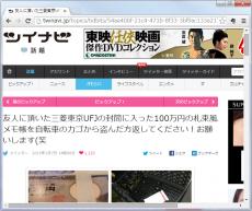友人に頂いた三菱東京UFJの封筒に入った100万円の札束風メモ帳を自転車のカゴから盗んだ方返してください!◆お願いします(笑