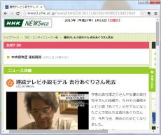 連続テレビ小説モデル 吉行あぐりさん死去/作家の吉行淳之介さんや女優の吉行和子さんの母親で、NHKの連続テレビ小説「あぐり」のモデルになったことで知られる吉行あぐりさんが、今月5日、肺炎のため亡くなりました。◆107歳でした。◆吉行あぐりさんは、明治40年岡山市に生まれ、女学校に在学中15歳で作家の吉行エイスケさんと結婚しました。◆東京で、日本の美容師の草分け、山野千枝子さんの指導を受けて美容院を開き、その後90歳を超えるまで一貫して美容師の仕事を続けてきました。◆エイスケさんは昭和15年に亡くなりましたが、吉行さんが執筆した自伝を基に平成9年に放送されたNHKの連続テレビ小説「あぐり」では、夫の急死にもめげず、3人の子どもを育てながら戦前戦後を明るく生き抜く姿が描かれ、その自立した生き方が話題になりました。◆長男の淳之介さんと、次女の理恵さんは、いずれも作家として芥川賞を受賞し、長女の和子さんは女優として活躍を続けています。◆吉行和子さんは「107歳まで元気に生きました。いくつもの時代、いくつもの難事を乗り越えてきた母はあきれるくらい楽天的で頑固ものでした」とコメントしています。◆田中美里さん「憧れの女性」◆NHKの連続テレビ小説「あぐり」で、吉行あぐりさんがモデルとなったヒロインを演じた俳優の田中美里さんは、本人のブログで「私が初めて演じた役が朝の連続ドラマ『あぐり』でした。右も左も分からず、どう演じればいいのか悩んでいたときに、あぐりさんご本人とお合いして、どんなにつらい状況でも周りが拍子抜けするくらいケロッと笑って乗り越えてゆくというあぐりのキャラクターが産まれました。そして、たくさんの方に愛される作品になりました。感謝しています。あぐりさんのようなカッコよい女性になりたいと思いながら、ずっと演じていました。今も憧れの女性です。ご冥福をお祈りします」とコメントしています。