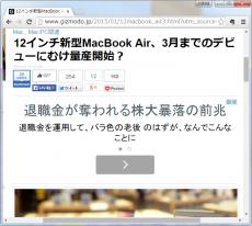 12インチ新型MacBook Air、3月までのデビューにむけ量産開始?/思ったより早いかも!?◆にわかに盛り上がりを見せる12インチの新型MacBook Airの噂ですが、なんと1月~3月の発売に向けて量産が開始されたとの情報が台湾ニュースサイトから飛び込んできました。◆なんでもネタ元のDigiTimesによると、台湾のクワンタ・コンピュータは新型MacBook Airの量産をすでに開始しており、さらなる生産力の強化のために従業員の募集に力を入れているそうです。また同メーカーはApple Watchの製造も担当しているそうですが、旧正月の影響もあって従業員集めは難航しそうだとも伝えています。なんとも景気のいい話ですね。◆なお、12インチのMacBook AirはRetinaディスプレイを搭載し、MacBook Air 11インチモデルを置き換えることになるんだそうです。一方13インチモデルは販売が継続されるとか。でも、あんなに薄くて軽くて魅力的な予想レンダリング画像を見せられたら、もう新型の12インチモデル一本でいいから早く出して!って気になっちゃいますよね。◆外部インターフェイスをほとんど削り、USB Type-Cしか搭載しないとも噂される新型MacBook Air、かなりエポックメイキングなノートブックになりそうです。