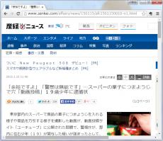 """「余裕ですよ」「警察は無能です」…スーパーの菓子につまようじで穴「動画投稿」19歳少年に逮捕状/東京都内のスーパーで商品の菓子につまようじを入れる様子や商品を万引する様子を撮影した動画が、動画投稿サイト「ユーチューブ」に公開された問題で、警視庁が、都内に住む少年(19)が関与した疑いが強まったとして、窃盗容疑で逮捕状を取ったことがわかった。警視庁少年事件課が、店の防犯カメラの映像などから、動画は同一の少年が自分で撮影したものとみて特定を進めていた。◆ 動画は「店の商品にいたずらしてみた」などのタイトルで、10本以上が公開されていた。調布市のスーパーで商品棚の菓子のパッケージにつまようじを刺し入れる様子や、武蔵野市のスーパーでメロンパンの袋を破って棚に戻す様子、同市のコンビニで飲料を万引する様子などが撮影されている。◆ 状況を説明しながら、「余裕ですよ」などと話す声も入っていた。同じ投稿者の名前で、万引する様子を撮影した動画も投稿され、ネット上で波紋を呼んでいた。◆ 1月上旬に店側の相談を受け、警視庁が捜査を開始。13日に公開されたとみられる動画では「逃亡することを決意しました」と""""宣言""""。「少年院に入るのはいや」と少年であることを示唆するコメントや、相模原市緑区の京王相模原線橋本駅で撮影された映像もある。14日に公開されたとみられる動画では、さらに父親から出頭を求めるメールが来たことなどをあげるとともに、「警察は無能です」などとも話している。◆ 投稿者名のプロフィルには、「博多駅で通り魔を犯すとYouTubeに動画をUPして警察に捕まった」などと記載。同課は声や店の防犯カメラの映像から、平成25年6月に、ネット上で殺人予告をしたとして威力業務妨害容疑で逮捕された少年の犯行とみて調べていた。◆ スーパー側は12日に被害を警察に届け出ており、経営する会社は「食品を扱っている会社として許し難い内容であり、大変困惑している。警察の捜査に全面協力している」としている。"""