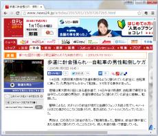 歩道に針金張られ…自転車の男性転倒しケガ/14日夜、大阪府東大阪市で歩道を横切るように張られていた針金に、自転車に乗っていた男性が引っかかって転倒し、ケガをする事件があった。◆ 現場は東大阪市川田にある遊歩道で、14日午後7時過ぎ、自転車で帰宅する途中だった65歳の男性が、歩道を横切るように張られていた針金に接触し、転倒した。◆ 警察によると、太さ1ミリの針金が街灯と金網のフェンスを結ぶ形で1.4メートルほどの高さのところに仕掛けられ、長さは約6.7メートルにわたっていたという。◆ 男性は、口のあたりに針金があたって軽傷を負った。警察は、針金が顔や首にあたる高さに張られていたことなどから、殺人未遂の疑いで捜査している。