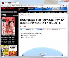 """HDD不要宣言?HPが放つ新世代ミニPCがポップでめっさカワイイ件について/HP Stream Mini 200-020jp◆●直販価格 2万9592円◆●2月上旬発売予定◆HP_0116◆ """"脱HDD""""をめざした小型デスクトップ。32GBのM.2 SSDを搭載し、OneDriveの200GBが2年間無料で使える。約145(W)×146(D)×53(H)mmの手のひらサイズで、重さは550グラムと本当に小さい。◆ 小型ながら、◆・USB3.0×4◆・SDカードスロット◆・HDMI出力端子◆・DisplayPort◆・有線LANポート◆・ヘッドホン&マイク◆とインターフェースは充実しているのもポイントだ。◆HP_0116◆ また、""""脱HDD""""にイマイチ乗り切れない人にうれしいのが拡張スロットの存在。◆・メモリー(SO-DIMM、DDR3L)◆・2.5インチHDD◆ が1基ずつ追加可能だ。◆ 拡張性も高く、居間のテレビに接続したり、子ども用やサブマシンとしてなど、活用場所はまさに無限大。いろいろ遊べそうな1台だ。◆●おもなスペック◆CPU Celeron 2957U(2コア2スレッド、1.4GHz)◆メモリー 2GB(最大16GB)◆ストレージ 32GB SSD◆無線通信 IEEE802.11b/g/n、Bluetooth4.0◆インターフェース USB3.0×4、HDMI出力、DisplayPort、ギガビットLAN、SDXCカードスロット◆OS Windows 8.1 with Bing(64bit)◆サイズ/重量 約145(W)×146(D)×53(h)mm/約550g◆HP Stream 13-c000◆●予想実売価格 6万2600円前後◆●2月上旬発売予定◆HP_0116◆ こちらも脱HDDを狙った13.3インチノート。ファンレスでMSオフィスを備え、カラバリは目を引くオーキッドマゼンタとホライズンブルーの2色展開。◆HP_0116◆ ストレージは32GB SSDに加え、100GB(2年間無料)と、MSオフィスによる1TBのOneDrive利用権が付属する。◆●おもなスペック◆ディスプレー 13.3インチ(1366×768ドット、117.8dpi)◆CPU Celeron N2840(2コア2スレッド、2.16GHz、最大2.58GHz)◆メモリー 2GB(最大2GB)◆ストレージ 32GB SSD◆無線通信 IEEE802.11b/g/n、Bluetooth4.0◆インターフェース USB3.0、USB2.0×2、HDMI出力、マイクロSDXCカードスロット◆バッテリー駆動時間 約7時間45分(公称値)◆OS Windows 8.1 with Bing(64bit)◆サイズ/重量 約333(W)×230(D)×22.3(h)mm/約1530g"""
