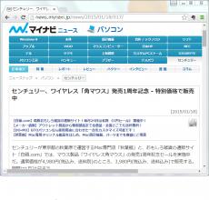 センチュリー、ワイヤレス「角マウス」発売1周年記念 - 特別価格で販売中/センチュリーが東京都の秋葉原で運営するMac専門店「秋葉館」と、おもしろ雑貨の通販サイト「白箱.com」では、マウス製品「ワイヤレス角マウス」の発売1周年記念セールを実施中だ。通常価格が4,980円(税込み、送料別)のところ、3,980円(税込み、送料込み)で販売する。期間は1月31日まで。◆ ◆ワイヤレス角マウス(CU-KAKU1)◆セール期間は1月31日まで◆ワイヤレス角マウス(CU-KAKU1)は、アップルが1986年に発売した「ADB Mouse」のフォルムを踏襲したマウス。原型となるADB Mouseは、アップルの独自規格「Apple Desktop Bas」(ADB)で接続し、その角ばったフォルムから「角マウス」の通称で多くのAppleユーザーから親しまれた。◆クリックで拡大◆    ◆そのADB Mouseを、フォルムとともに現代風の機能で甦らせたのが、ワイヤレス角マウス(CU-KAKU1)だ。特徴は以下の通りで、詳細は秋葉館の販売ページ、もしくは白箱.comの販売ページを参照いただきたい。◆・2.4GHzワイヤレス接続が可能◆ (本体に収納できる超小型のUSB接続ナノレシーバーを採用)◆・レシーバーを差し込むと自動的に認識される「AUTO LINK機能」搭載◆・別々で購入したレシーバーとマウスが接続可能な「unilink」に対応◆・本体側面にはスクロールホイールを配置◆・センサーには感知性能の高いブルーLEDを採用、分解能は1,600dpi◆・マウス電源がPCの電源と連動する「電源PC連動 ON/OFF」機能を搭載◆・節電設計で電池の持続時間は最長で約6カ月◆・Mac OS X 10.5.8以降に対応◆・Windows 2000 / XP / Vista / 7 / 8に対応