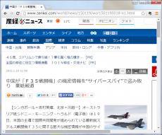 """中国が「F35戦闘機」の機密情報を""""サイバースパイ""""で盗み取り 豪紙報道/【シンガポール=吉村英輝、北京=川越一】オーストラリア紙シドニー・モーニング・ヘラルド(電子版)は19日、米国の主導で国際共同開発が進められている最新鋭ステルス戦闘機F35に関する膨大な機密情報が中国のサイバースパイに盗み取られたと報じた。◆ 機密情報の盗み取りは、ロシアに政治亡命した米中央情報局(CIA)元職員のスノーデン容疑者が、ドイツ誌シュピーゲルに提供した米国家安全保障局(NSA)などの資料で判明した。F35を狙った中国のサイバースパイに関しては米議会などが懸念を示していたが、高度機密情報の漏洩(ろうえい)の実態が資料の形で公になったのは初めてとされる。◆ 盗まれた情報にはレーダー装置の詳細、エンジンの配線図、敵から探知されるのを避けるためのジェット排気煙の冷却方法などが含まれているという。◆ 資料によれば、開発国の一つであるオーストラリアに対し、米側から「深刻な被害を受けた」との説明があったとしている。◆ 中国外務省の洪磊報道官は19日の定例記者会見で、中国がF35に関する機密情報を盗み取ったとする報道について、「まったく根拠がない」と強く否定した。"""