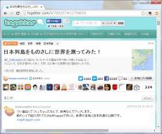 日本列島をものさしに世界を測ってみた!/@f_nisiharaさんがご紹介していたサイトが面白すぎて勢いで測ってみました!◆人によって、日本が意外と小さい、大きいなど様々な感想が出て面白かったです。◆1月14日 補足説明を追加しました。