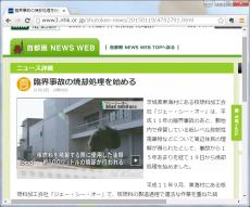 臨界事故の焼却処理を始める/茨城県東海村にある核燃料加工会社「ジェー・シー・オー」は、平成11年の臨界事故のあと、敷地内で保管している低レベル放射性廃棄物などについて周辺住民の理解が得られたとして、事故から15年あまりを経て19日から焼却処理を始めました。◆平成11年9月、東海村にある核燃料加工会社「ジェー・シー・オー」で、核燃料の製造過程で違法な作業を重ねた結果、核分裂が連続して起きる「臨界」が発生し、作業員2人が死亡したほか周辺の住民などおよそ660人が被ばくしました。◆「ジェー・シー・オー」では、臨界事故のあと、低レベル放射性廃棄物などを敷地内で保管してきましたが、周辺住民の理解が得られたとして、19日から新たに設置した炉で焼却処理を始めました。◆作業は午前11時から始まり、臨界事故の前、核燃料を精製する際に使用した油類およそ100リットルの焼却が行われ、トラブルはなかったということです。◆今後は、油類の処理を終えたあと作業服など臨界事故のあとに出た低レベル放射性廃棄物の焼却を進めることにしていて、200リットルのドラム缶に換算しておよそ700本分を8年かけて処理する計画です。◆東海村の70代の男性は「事故後の処理を進める必要もあり、焼却処理はしかたがないと感じているが、安全に安全を重ねて進めて欲しい」と話してました。◆「ジェー・シー・オー」は、3月上旬に焼却処理の結果を周辺住民に報告することにしています。