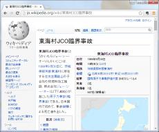 東海村JCO臨界事故/(とうかいむらジェー・シー・オーりんかいじこ)は、1999年9月30日に、茨城県那珂郡東海村に所在する住友金属鉱山の子会社の核燃料加工施設、株式会社ジェー・シー・オー(以下「JCO」)が起こした原子力事故(臨界事故)である。日本国内で初めて、事故被曝による死亡者を出した。◆概要[編集]◆1999年9月30日、JCOの核燃料加工施設内で核燃料を加工中に、ウラン溶液が臨界状態に達し核分裂連鎖反応が発生、この状態が約20時間持続した。これにより、至近距離で中性子線を浴びた作業員3名中、2名が死亡、1名が重症となった他、667名の被曝者を出した。◆国際原子力事象評価尺度(INES)でレベル4(事業所外への大きなリスクを伴わない)の事故。◆事故の推移[編集]◆9月30日10時35分、転換試験棟で警報。11時15分、臨界事故の可能性ありとの第一報がJCOから科学技術庁に入る。そして11時52分に被曝した作業員3名を搬送するため救急車が出動した。東海村から住民に対する屋内退避の呼びかけの広報が始まったのは、12時30分からである[1]。なお、この広報に関しては東海村の村上達也村長(当時)が、国・県の対応を待たず独断で行った[2]。◆12時40分頃、内閣総理大臣・小渕恵三(当時)に事故の第一報が報告される[1][3]。現地では事故現場から半径350m以内の住民約40世帯への避難要請、500m以内の住民への避難勧告、10km以内の住民10万世帯(約31万人)への屋内退避[4]および換気装置停止の呼びかけ、現場周辺の県道、国道、常磐自動車道の閉鎖、JR東日本の常磐線水戸 - 日立間、水郡線水戸 - 常陸大子・常陸太田間の運転見合わせ、陸上自衛隊への災害派遣要請といった措置がとられた。◆JCO職員は事故当初、誰も止める作業をしなかったが、「あなた達でやらなければ強制作業命令を出した後に、結果的にする事になる」[5]と国からの代理人に促された結果、「うちが起こした事故はうちで処理しなければならない」と同社社員らが18人を2人1組で1分を限度に現場に向かい、アルゴンガスを注入して冷却水を抜く、ホウ酸を投入するなどの作業を行い、連鎖反応を止めることに成功して事故は終息した。中性子線量が検出限界以下になったのが確認されたのは、臨界状態の開始から20時間経った翌10月1日の6時30分頃だった[6]。◆事故原因[編集]◆本事故の原因は、旧動燃が発注した高速増殖炉の研究炉「常陽」用核燃料の製造工程[7]における、JCOのずさんな作業工程管理にあった。◆JCOは燃料加工の工程において、国の管理規定に沿った正規マニュアルではなく「裏マニュアル」を運用していた。一例をあげると、原料であるウラン化合物の粉末を溶解する工程では正規マニュアルでは「溶解塔」という装置を使用するという手順だったが、裏マニュアルではステンレス製バケツを用いた手順に改変されていた。事故当日はこの裏マニュアルをも改悪した手順で作業がなされていた。具体的には、最終工程である製品の均質化作業で、臨界状態に至らないよう形状制限がなされた容器(貯塔)を使用するところを、作業の効率化を図るため、別の、背丈が低く内径の広い、冷却水のジャケットに包まれた容器(沈殿槽)に変更していた。◆その結果、濃縮度18.8%の硝酸ウラニル水溶液を不当に大量に貯蔵した容器の周りにある冷却水が中性子の反射材となって溶液が臨界状態となり、中性子線等の放射線が大量に放射された。ステンレスバケツで溶液を扱っていた作業員の一人は、「約16kgのウラン溶液を溶解槽に移している時に青い光が出た」と語った。◆事故被曝者[編集]◆この事故では3名の作業員が推定1グレイ・イクイバレント[8]以上の多量の放射線(中性子線)を浴びた。作業員らはヘリコプターで放射線医学総合研究所(以下「放医研」)へ搬送され、うち2名は造血細胞の移植の関係から東京大学医学部附属病院(東大病院)に転院し集中治療がなされた。3名の治療経過や本事故において被曝した者の経過などは、それぞれ以下の通り。◆16-20グレイ・イクイバレント(推定16-20シーベルト以上[9])の被曝をした作業員A(当時35歳)は、高線量被曝による染色体破壊により、新しい細胞が生成できない状態となる。まず白血球が生成されなくなったため実妹から提供された造血幹細胞の移植が行われた。移植術自体は成功し移植直後は白血球の増加が見られたが、時間経過と共に新細胞の染色体にも異常が発見され、白血球数が再び減少に転じた。59日後の11月27日、心停止。救命処置により蘇生したものの、心肺停止によるダメージから各臓器の機能が著しく低下、最終的に治療手段が無くなり、事故から83日後の12月21日、多臓