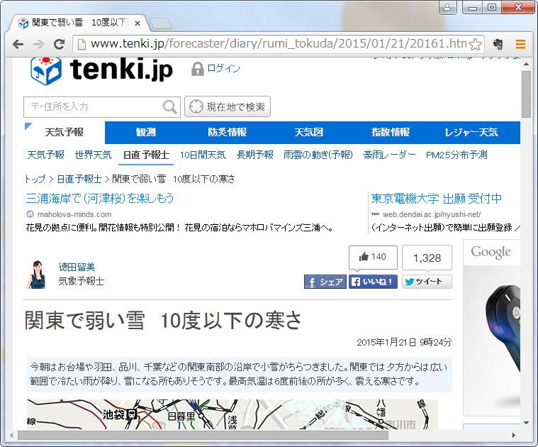 01-21-1tenkiYuki.png