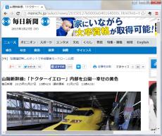 山陽新幹線:「ドクターイエロー」内部を公開…幸せの黄色/JR西日本は27日、新幹線のレールや架線を点検する車両「ドクターイエロー」が、走行中にデータを測定する作業を報道機関に公開した。ダイヤが知らされず、見かけるのが幸運とされることから「幸せの黄色い新幹線」とも呼ばれる。◆ 山陽新幹線が3月10日に新大阪−博多間の全線開業40周年を迎えるのを記念した企画。ドクターイエローは、東海道新幹線で導入された1965年から車体が黄色に塗られている。現在は700系をベースにした2編成があり、JR西とJR東海が運用している。最高速度は270キロで、営業列車に近い環境で設備を点検する。◆ この日は午前中に博多駅を出発し、新大阪駅へ。7両編成の各車内にモニターなどの測定機器が並び、7人の検査員がデータをチェック。天井の一部がガラス張りになった車両では、パンタグラフが架線に接する様子を監視した。【木村健二】