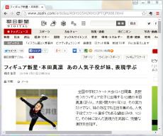 フィギュア新星・本田真凜 あの人気子役が妹、表現学ぶ/全国中学校スケート大会(31日開幕、長野市)のフィギュア女子に出場する13歳の本田真凜(まりん、大阪・関大中1年)は、その実力だけでなく、妹の存在でも注目を集める。人気子役でスケート選手でもある望結(みゆ、10)だ。その妹に学んだ表現力を武器に、完璧な演技を目指す。◆ 真凜は5人きょうだい。真ん中の真凜を含めて4人がフィギュアスケーターで、兄太一(16)=大阪・関大高=も日本スケート連盟の強化選手だ。真凜は今季の女子強化選手16人中、最年少。昨年の全日本ジュニアは4位だった。3回転ジャンプが5種類跳べ、トリプルアクセル(3回転半)ジャンプもあと少しで回りきるまで上達した。