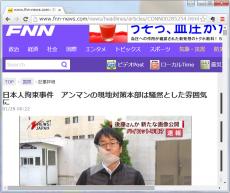 日本人拘束事件 アンマンの現地対策本部は騒然とした雰囲気に/日本時間27日夜、過激派組織「イスラム国」による日本人人質事件で、新たな動きがあった。◆後藤健二さんとみられる男性が写った新たな画像が、インターネット上で公開された。◆アンマンでは、その一報を受け、現地対策本部となっている日本大使館前には、続々とメディアが集まって、騒然とした雰囲気になっている。◆中山外務副大臣は、5時間ほど前に大使館の中に入ったが、それっきり外には出ていない。◆現在、情報収集にあたっているものとみられる。◆日本時間27日夜に公開された画像では、後藤さんとみられる男性が、「イスラム国」に拘束されているヨルダン人とみられるパイロットの写真を持って映っている。◆この画像には、後藤さんを名乗る英語の音声のメッセージがつけられていて、「私は後藤健二です。今、交渉を進めていないのは、ヨルダンの政府です。日本の政府が、ヨルダンの政府に圧力をかけるようにお願いしてください」と、リシャウィ死刑囚との身柄交換を、あらためて求めている。◆さらに「これ以上、遅れてしまうと、私は殺されてしまう。私には24時間しかありません。パイロットに残された時間は、私よりさらに少ないです。お願いだから、私を殺させないでください」としている。◆この音声が、後藤さんのものか不明で、後藤さんのものだとしても、犯行グループに言わされている可能性が濃厚。