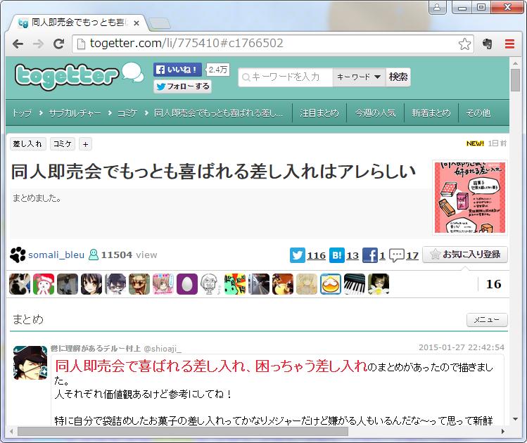 01-29-1togeSashiire.png