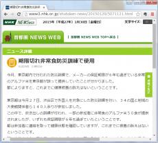 期限切れ非常食防災訓練で使用/今月、東京都内で行われた防災訓練で、メーカーの保証期限が6年も過ぎている非常食のアルファ米を東京都が誤って提供していたことが分かりました。◆都によりますと、これまでに健康被害の訴えはないということです。◆東京都は今月27日、渋谷区で外国人を対象にした防災訓練を行い、34の国と地域の大使館関係者ら140人余りが参加しました。◆この中で、炊き出しの訓練が行われ、一部の参加者に非常食のアルファ米50食が提供されましたが、いずれも保証期限が6年も過ぎていたということです。◆都は参加者に連絡を取って健康状態を確認していますが、これまでに被害の訴えはないということです。◆都によりますと、アルファ米は4つずつ小さい箱に入れたうえで、さらに大きな段ボール箱に入れて保管していましたが、小さい箱には正しい保証期限が記されていたものの、大きな箱には「平成27年1月」と表示されていたため誤って使用してしまったということです。◆都は職員が倉庫で整理などを行った際、表示を確認せずに箱詰めしことが原因とみていて、備蓄しているほかの非常食についてもすべて確認をすることにしています。