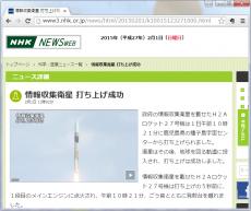 情報収集衛星 打ち上げ成功/政府の情報収集衛星を載せたH2Aロケット27号機は1日午前10時21分に鹿児島県の種子島宇宙センターから打ち上げられました。◆衛星はその後、地球を回る軌道に投入され、打ち上げは成功しました。◆情報収集衛星を載せたH2Aロケット27号機は打ち上げの5秒前に、1段目のメインエンジンに点火され、午前10時21分、ごう音とともに発射台を離れました。◆ロケットは補助ロケットや1段目を切り離して上昇を続け、衛星を予定の高度で地球を回る軌道に投入し、打ち上げは成功しました。◆今回打ち上げられた情報収集衛星は、日本の安全保障に関する情報などを集める事実上の偵察衛星です。◆電波を使って、夜間や悪天候でも地上の撮影ができるいわゆる「レーダー衛星」で、高度数百キロの上空から、地上にある1メートルの大きさのものを識別できるとされ、災害時にも活用されることになっています。◆情報収集衛星には「レーダー衛星」のほか、カメラで地上を撮影する「光学衛星」があり、政府は現在、これらの衛星を2機ずつ運用して、地球上のあらゆる地点を1日に1回以上撮影できる態勢をとっています。◆今回の「レーダー衛星」は運用中の2機の故障に備えて開発された予備機で、この衛星により、今の運用態勢を確実に維持することにしています。