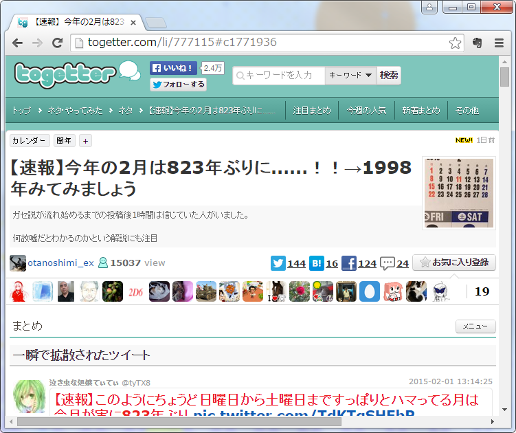 02-02-2toge823Years.png