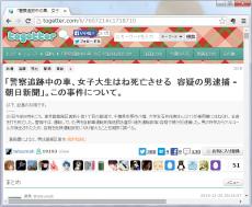 「警察追跡中の車、女子大生はね死亡させる 容疑の男逮捕 - 朝日新聞」。この事件について。/以下、記事の引用です。◆-----◆20日午前9時半ごろ、東京都葛飾区西新小岩1丁目の都道で、千葉県市原市八幡、大学生石井佑実さん(21)が乗用車にはねられ、全身を打ち死亡した。警視庁は、運転していた男を自動車運転死傷処罰法違反(過失運転致傷)容疑で現行犯逮捕した。男の呼気からアルコールが検出されたため、容疑を危険運転致死に切り替えることを視野に調べる。◆ 葛飾署によると、男は葛飾区西水元2丁目、会社員石原雅也容疑者(22)。現場は片側2車線の直線道路で、石井さんは青信号の横断歩道を渡っていてはねられたという。◆ 事故の数分前、石原容疑者の車が右折禁止の場所で右折したとして、署のパトカーがサイレンを鳴らして追跡していた。石原容疑者の呼気からは1リットルあたり0・4ミリグラムのアルコールが検出されたという。◆ 葛飾署の中根康太郎副署長は「現時点では適正な追跡だったと考えている。今後の事故捜査の結果に基づいて判断したい」とコメントした。