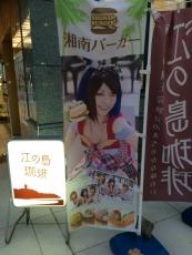 江ノ島のハンバーガー屋、前に入って割と気に入ってたんだけど、久しぶりに来たら変な女の子(コスプレ?)の幟が出ててちょっとがっかり(´・ω・`)