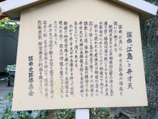 江ノ島って、出来たの意外と最近なんだな。欽明天皇13年だって。