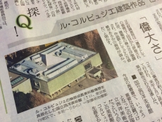 西洋美術館が世界遺産になるならそれは良いことだと思うけど、そのプロトタイプとも言うべき神奈川県立近代美術館(本館)が文化財にも指定されず取り壊しの危機に瀕しているのは憂慮すべきことだよな。 #読売