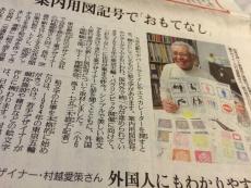 新聞に村越先生。お元気そうでなにより。 #読売