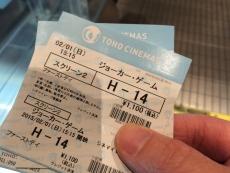 ジョーカー・ゲーム JOKER GAME / JAPANESE ゐる。 #スクリーン2.H14。