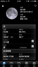 ちなみに明後日は満月の立春。