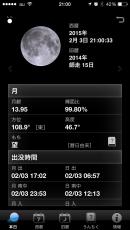 明日は満月の節分か。