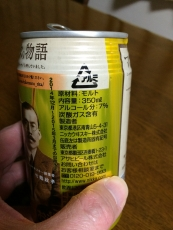 全く甘味料使ってない?と原材料を見たら、モルトしか書いてない。なんと!本当か?これ。ハイボールなのに。 #竹鶴 #ニッカ